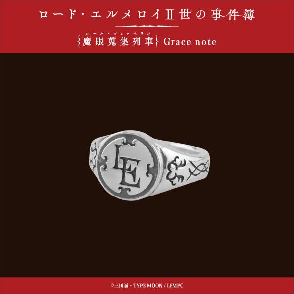 【ロード・エルメロイ�世の事件簿-魔眼蒐集列車Grace note-】ロード・エルメロイ�世モチーフリング