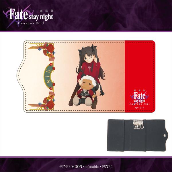【劇場版「Fate/stay night [Heaven's Feel]」】遠坂凛キーケース