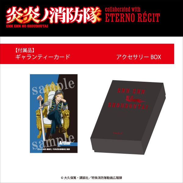 【TVアニメ「炎炎ノ消防隊」】アーサー・ボイルモチーフリング/コラボ