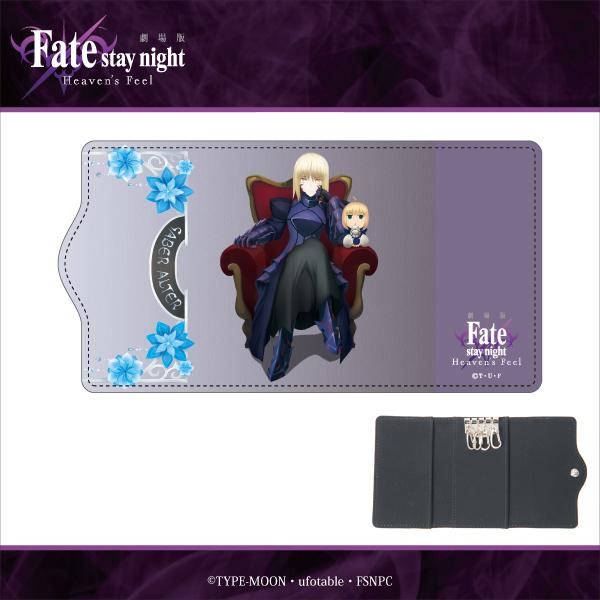 【劇場版「Fate/stay night [Heaven's Feel]」】セイバーオルタ<タイプA>キーケース