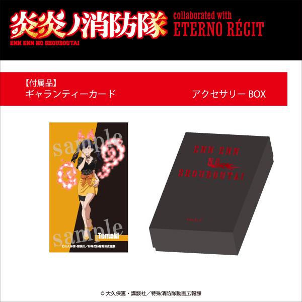 【TVアニメ「炎炎ノ消防隊」】環 古達モチーフペンダント/コラボ