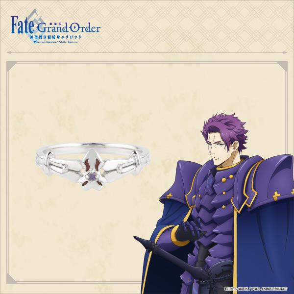 【「劇場版 Fate/Grand Order -神聖円卓領域キャメロット-」】ランスロット モチーフリング