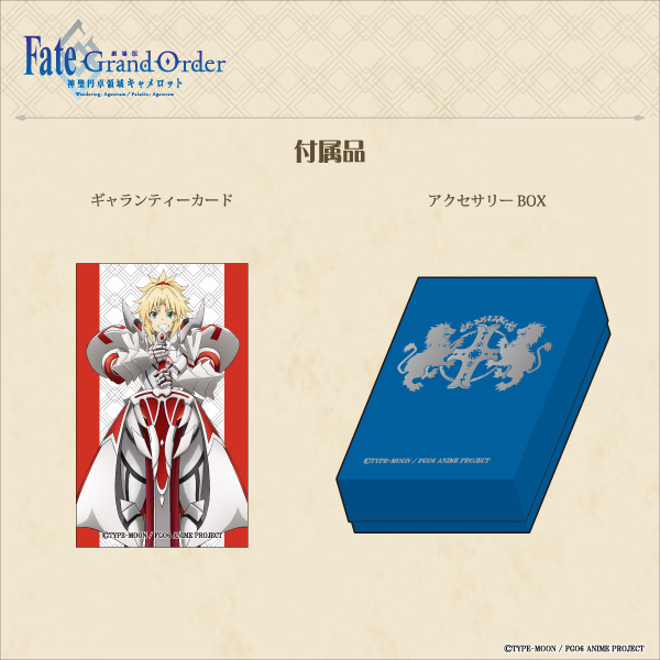 【「劇場版 Fate/Grand Order -神聖円卓領域キャメロット-」】モードレッド モチーフリング