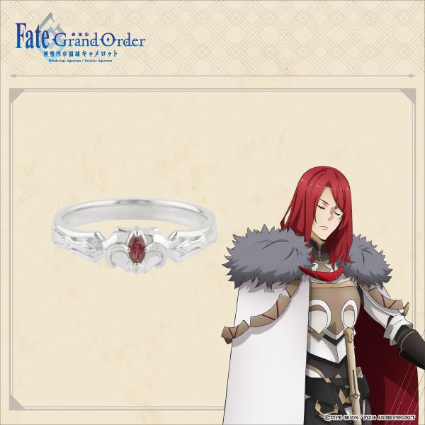 【「劇場版 Fate/Grand Order -神聖円卓領域キャメロット-」】トリスタン モチーフリング