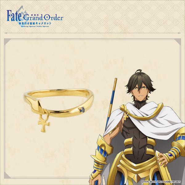 【「劇場版 Fate/Grand Order -神聖円卓領域キャメロット-」】オジマンディアス モチーフリング