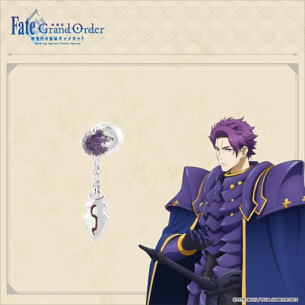 【「劇場版 Fate/Grand Order -神聖円卓領域キャメロット-」】ランスロット モチーフピアス(片耳分)