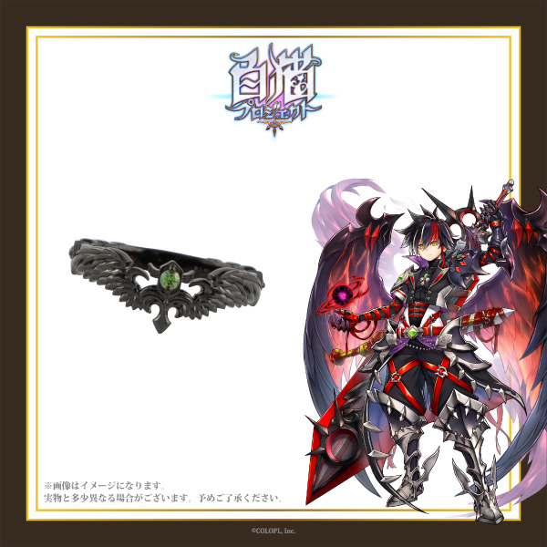 【白猫プロジェクト】闇の王子 モチーフリング/コラボ