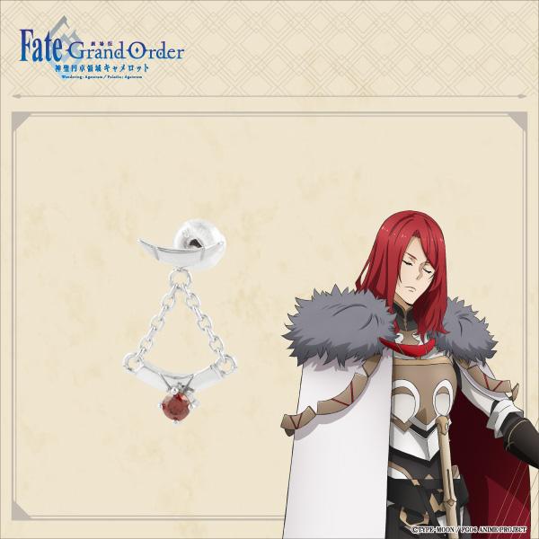 【「劇場版 Fate/Grand Order -神聖円卓領域キャメロット-」】トリスタン モチーフピアス(片耳分)