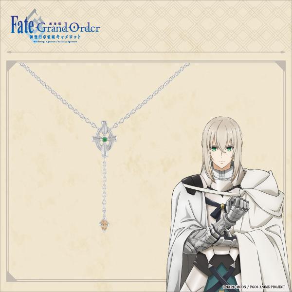 【「劇場版 Fate/Grand Order -神聖円卓領域キャメロット-」】ベディヴィエール モチーフペンダント