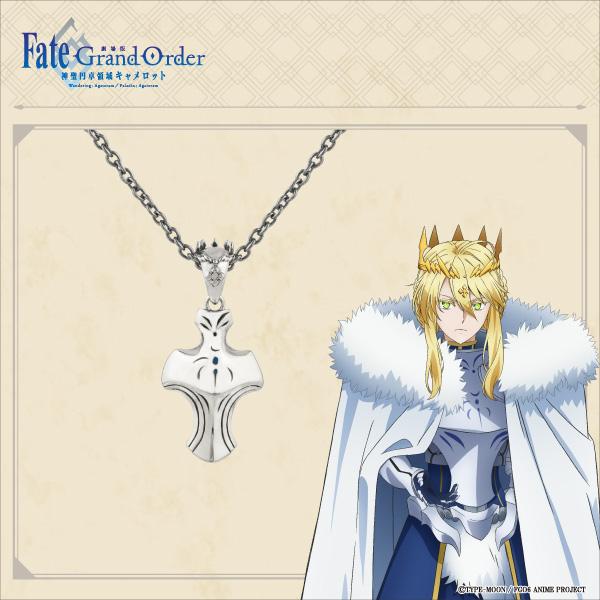 【「劇場版 Fate/Grand Order -神聖円卓領域キャメロット-」】獅子王 モチーフペンダント