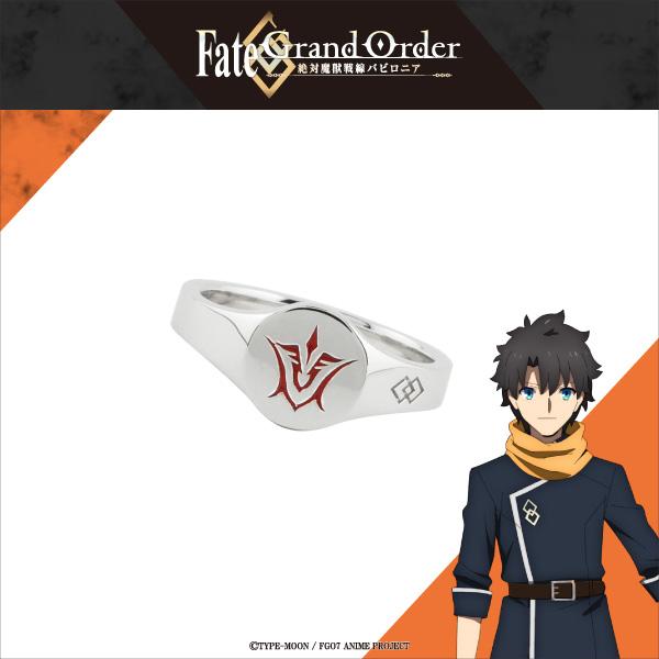【TVアニメ「Fate/Grand Order -絶対魔獣戦線バビロニア-」】藤丸立香 モチーフリング
