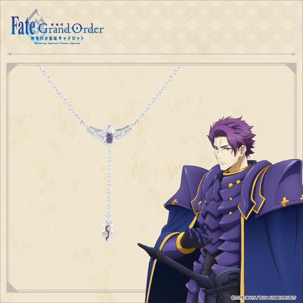 【「劇場版 Fate/Grand Order -神聖円卓領域キャメロット-」】ランスロット モチーフペンダント