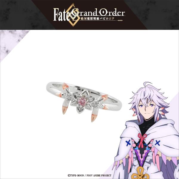 【TVアニメ「Fate/Grand Order -絶対魔獣戦線バビロニア-」】マーリン モチーフリング