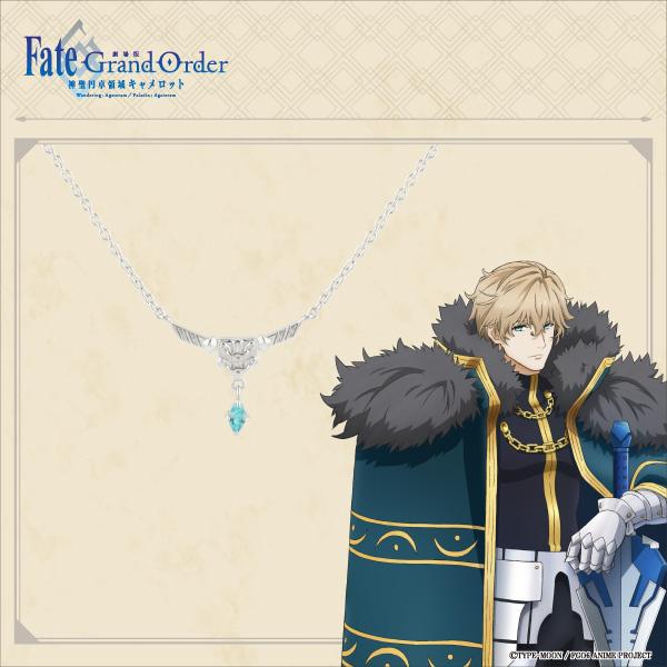 【「劇場版 Fate/Grand Order -神聖円卓領域キャメロット-」】ガウェイン モチーフペンダント