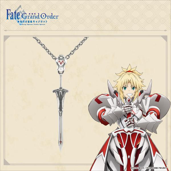 【「劇場版 Fate/Grand Order -神聖円卓領域キャメロット-」】モードレッド モチーフペンダント