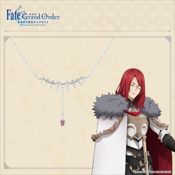 【「劇場版 Fate/Grand Order -神聖円卓領域キャメロット-」】トリスタン モチーフペンダント