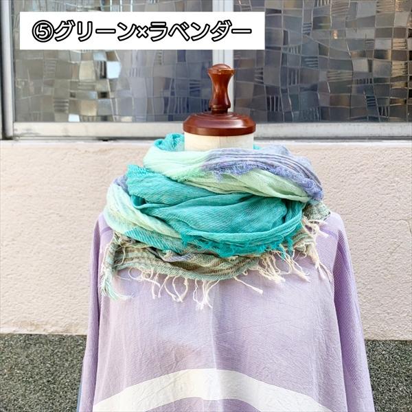 tamakiniime コットンショール/BIG 寒色系