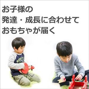 発達に合わせておもちゃが届く定額シェアリングサービス