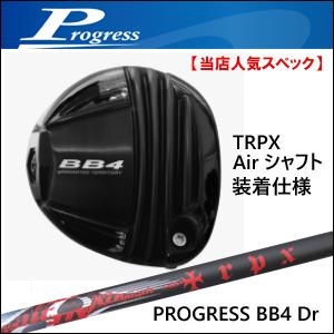 【当店人気スペック】 <br>Progress BB4 Driver (trpx AIRシャフト装着仕様) <br>プログレス