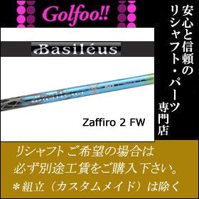 トライファス バシレウス(フェアウェイウッド用シャフト)<br>TRIPHAS Basileus Zaffiro2FW・ザフィーロ2フェアウェイ・スリーブ付シャフト対応
