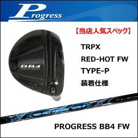 【当店人気スペック】 <br>Progress BB4 FW (trpx Red Hot TYPE-P装着仕様) <br>プログレス