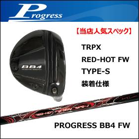 【当店人気スペック】 <br>Progress BB4 FW (trpx Red Hot TYPE-S 装着仕様) <br>プログレス