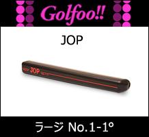 グリップ JOP<br>ラージ No.1-1°(グリップ角度1°)<br> ピンアンサー向け パターグリップ