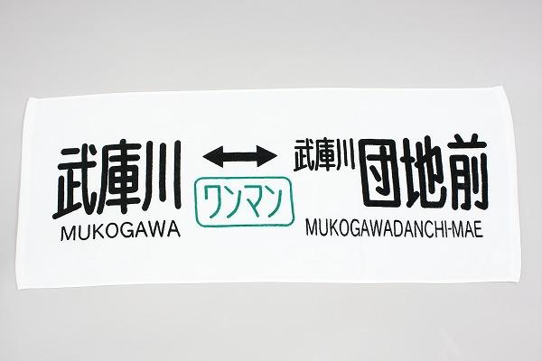 ありがとう赤胴車 武庫川線方向幕フェイスタオル