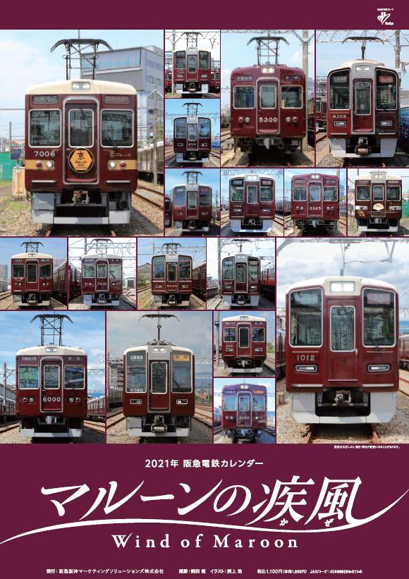 2021年 阪急電鉄カレンダー『マルーンの疾風(かぜ)』(壁掛け版)