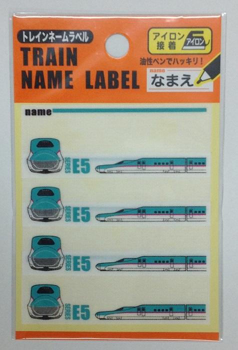 新幹線 トレインネームラベル