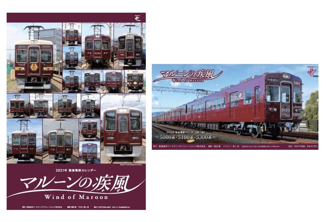 2021年 阪急電鉄カレンダー『マルーンの疾風(かぜ)』セット【非売品クリアファイル付】