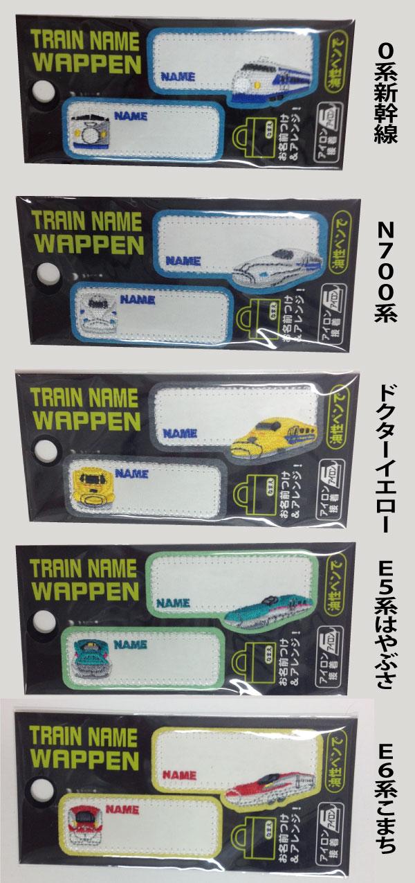 新幹線 トレインネームワッペン