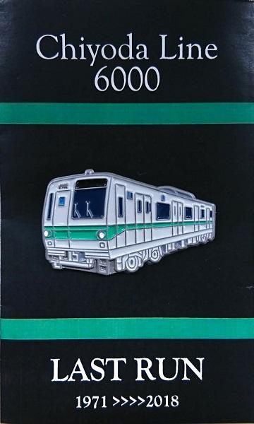 東京メトロ 6000系ラストラン記念ピンバッジ