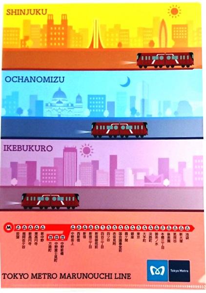 東京メトロ チェンジングクリアファイル丸ノ内線
