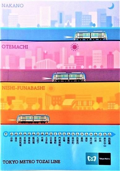 東京メトロ チェンジングクリアファイル東西線