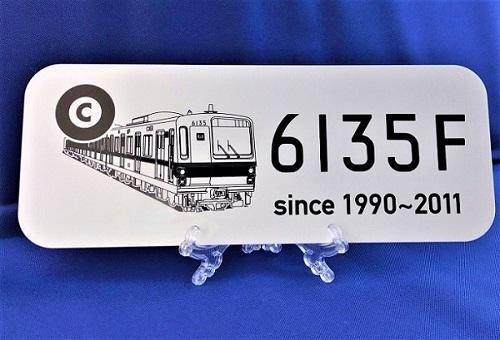 東京メトロ 6000系方向幕プレート6枚セット