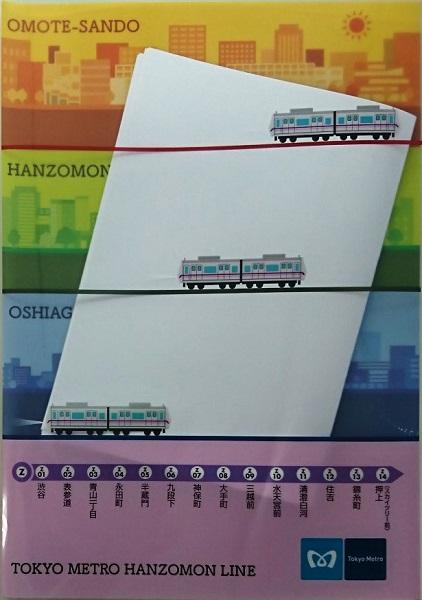 東京メトロ チェンジングクリアファイル半蔵門線