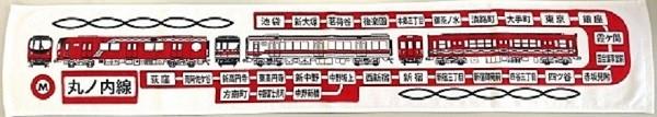 東京メトロ 丸ノ内線マフラータオル