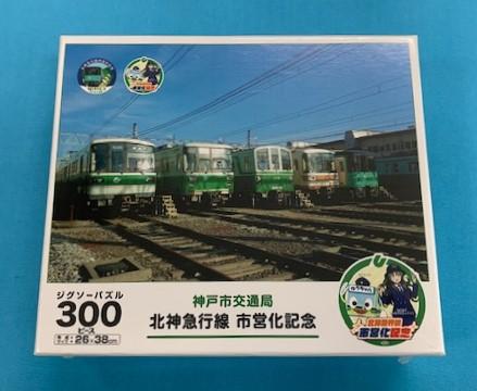 神戸市交通局 北神急行線市営化記念 ジグソーパズル