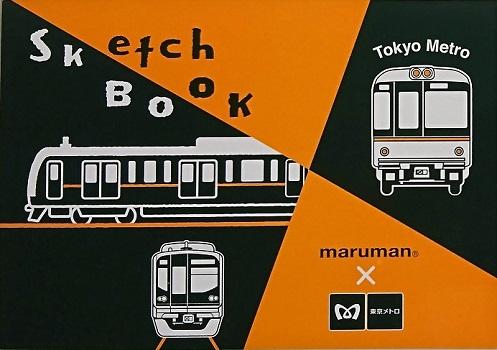 東京メトロ メトロのスケッチブック