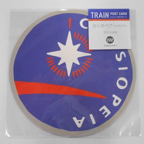 JR東 TRAIN POST CARD カシオペア