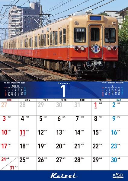 京成カレンダー2021