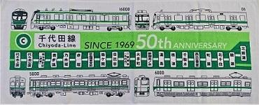東京メトロ 千代田線50thフェイスタオル