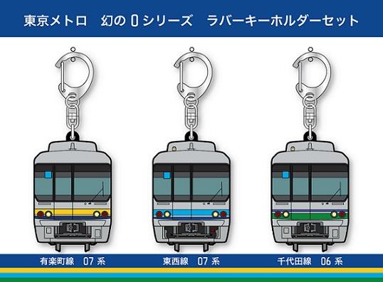 東京メトロ 0系シリーズラバーキーホルダーセット