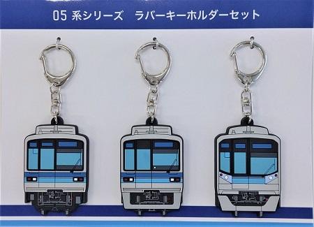 東京メトロ 05系シリーズラバーキーホルダーセット