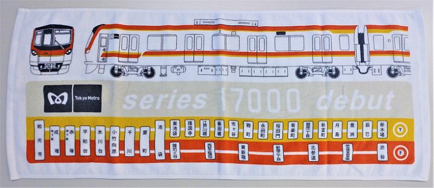 東京メトロ 17000系フェイスタオル