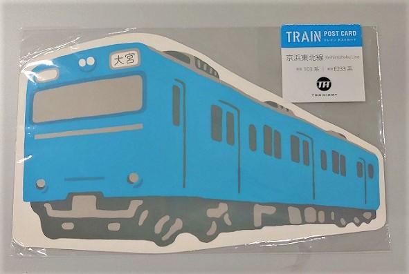 JR東 TRAIN POSTCARD 京浜東北線