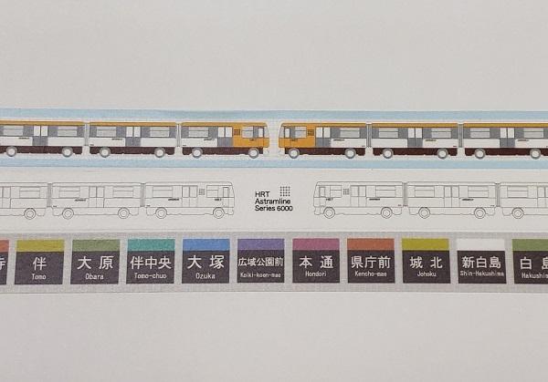 広島高速交通 アストラムライン マスキングテープセット
