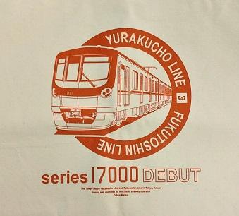 東京メトロ 17000系トートバッグ