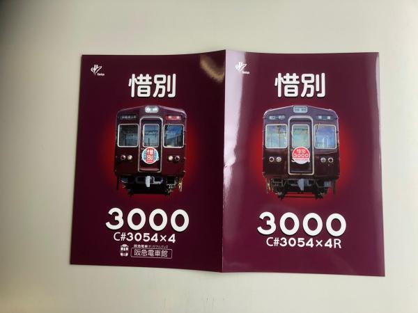阪急 惜別3000 車両パンフレット